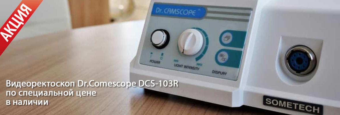Видеоректоскоп Dr.Comescope в варианте DCS-103R в наличии по специальной цене