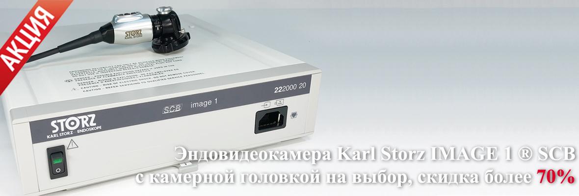 Эндоскопическая камера Karl Storz Image1 с камерной головкой