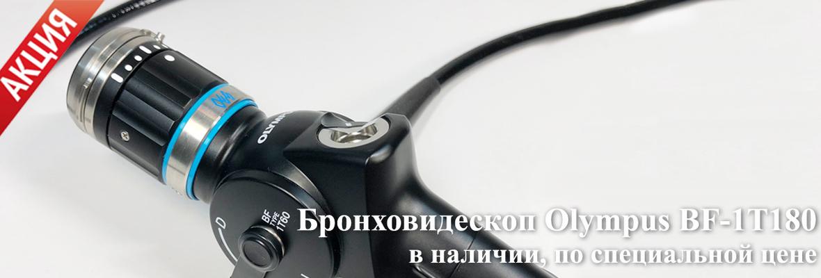 BF-1t180 Бронховидеоскоп по акционной цене