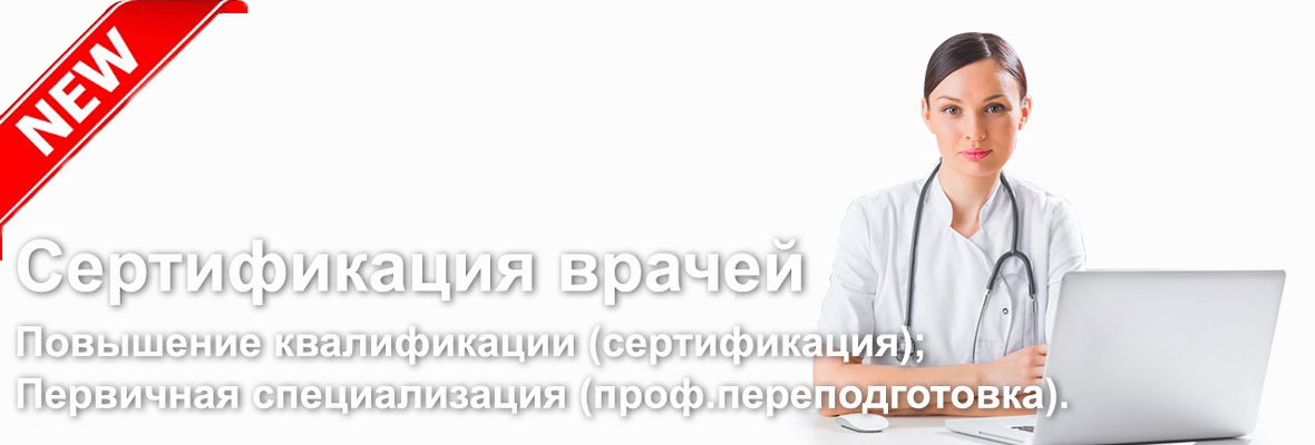 Сертификация врачей
