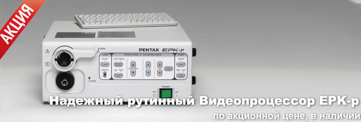 Надежный рутинный Видеопроцессор EPK-p
