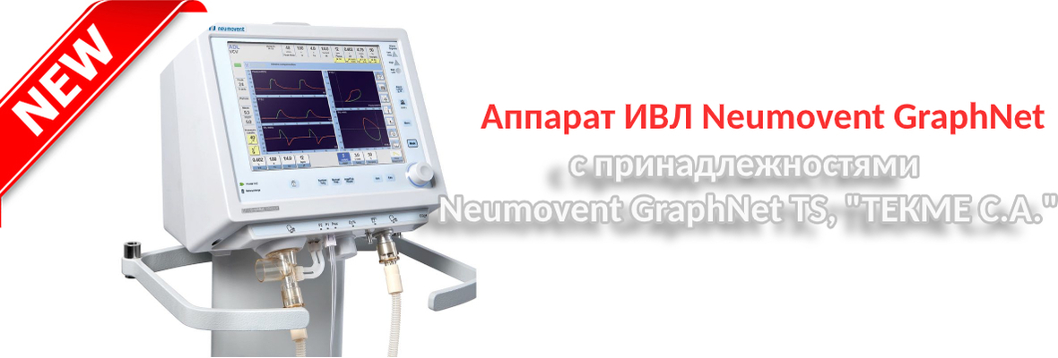 Пневмоприводный стационарный аппарат ИВЛ Neumovent GraphNet TS экспертного класса