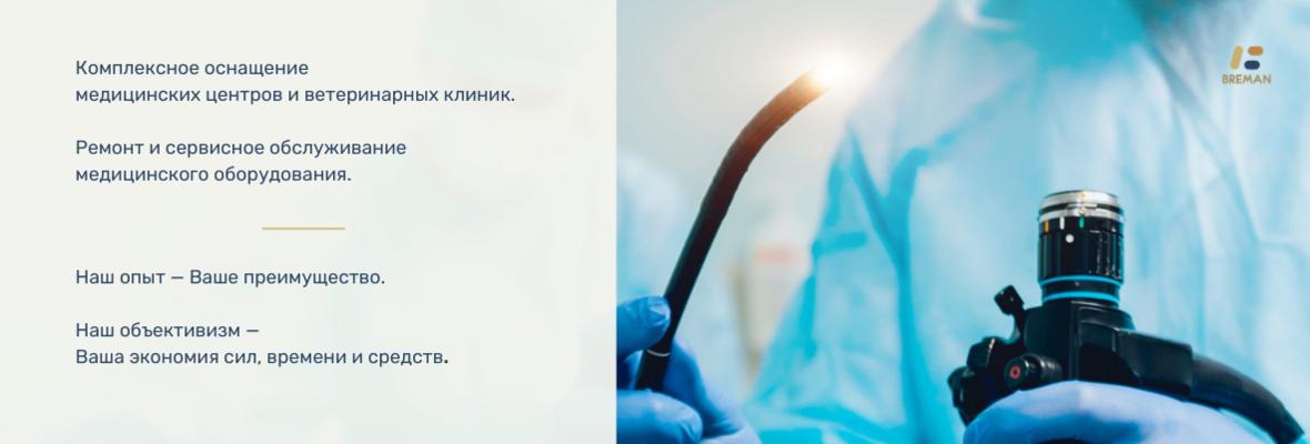 Компания Breman: медицинское оборудование, ремонт