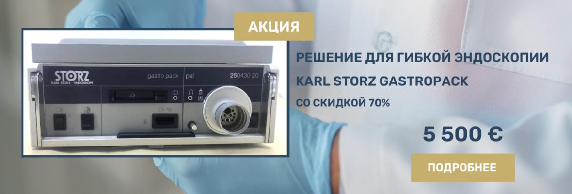 Решение для гибкой эндоскопии Karl Storz GastroPack со скидкой 70%, за 5 500 ЕВРО