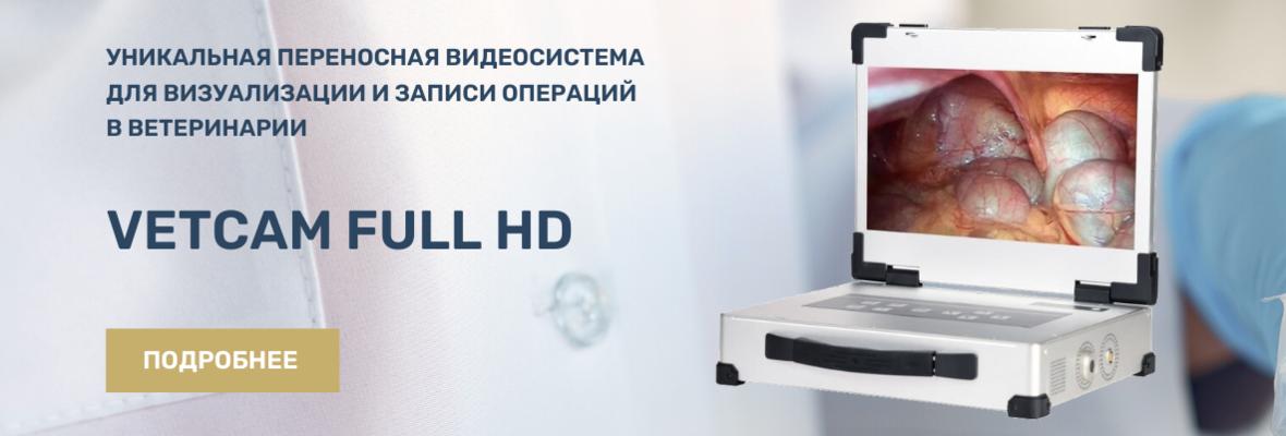 Камера VetCam Full HD (ВетКам) - уникальная переносная видеосистема для визуализации и записи операций