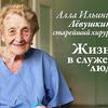 Старейший хирург России - Анна Ильинична Левушкина